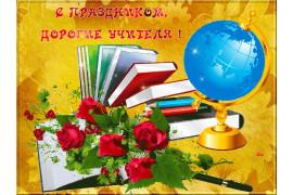 Приветственные слова в День учителя от администрации АНПОО «Дальневосточный центр непрерывного образования»